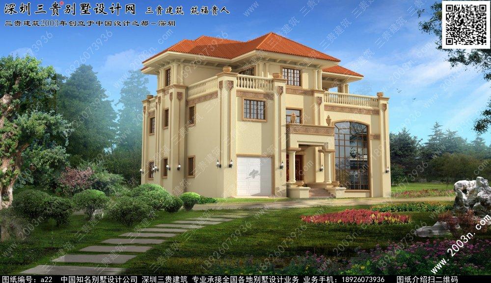 农村三层自建房图纸别墅设计图 别墅图片大全 农村房屋设计图 农村房