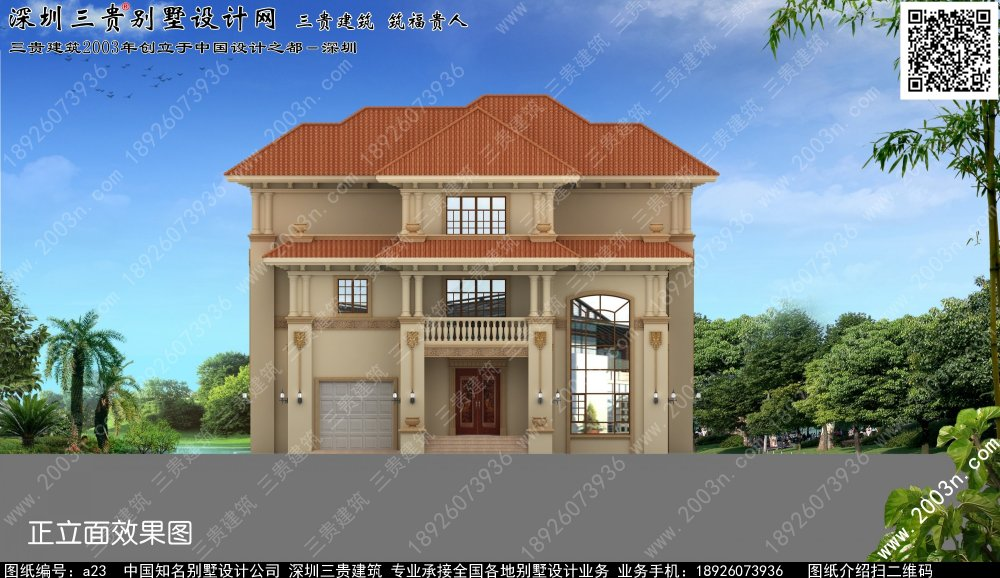 别墅外观设计效果图别墅设计图 别墅图片大全 农村房屋设计图 农村房