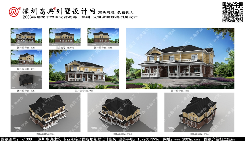 四川省欧式风格农村三层楼房新款图片